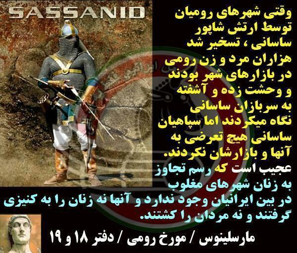 نظر مارسلینوس  در مورد ایرانیان