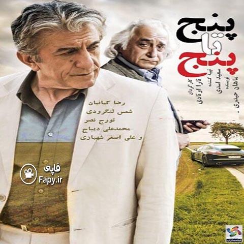 دانلود فیلم جدید ایرانی پنج تا پنج محصول 1394