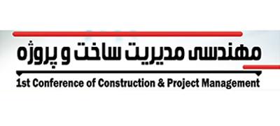 کنفرانسهای ملی مدیریت سساخت و پروژه