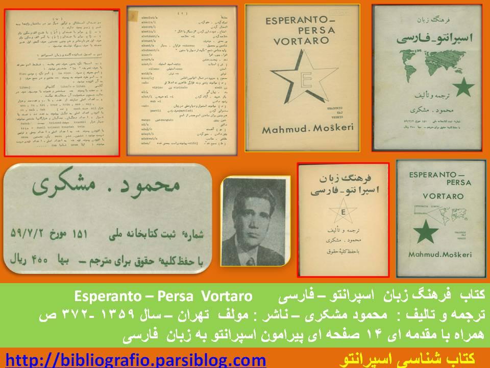 فرهنگ زبان اسپرانتو - فارسی ، محمود مشکری ، 1359