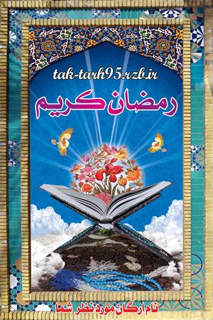 بنر لایه باز ماه مبارک رمضان-07
