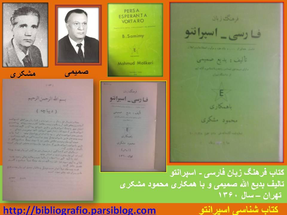 معرفی کتاب فرهنگ اسپرانتو فارسی - کار مشترک صمیمی و مشکری