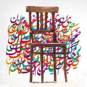 زمان و ساعت شروع برنامه ماه عسل احسان علیخانی در ماه رمضان 95 | جزئیات