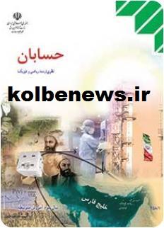 پاسخنامه تشریحی  امتحان نهایی حسابان خرداد 95