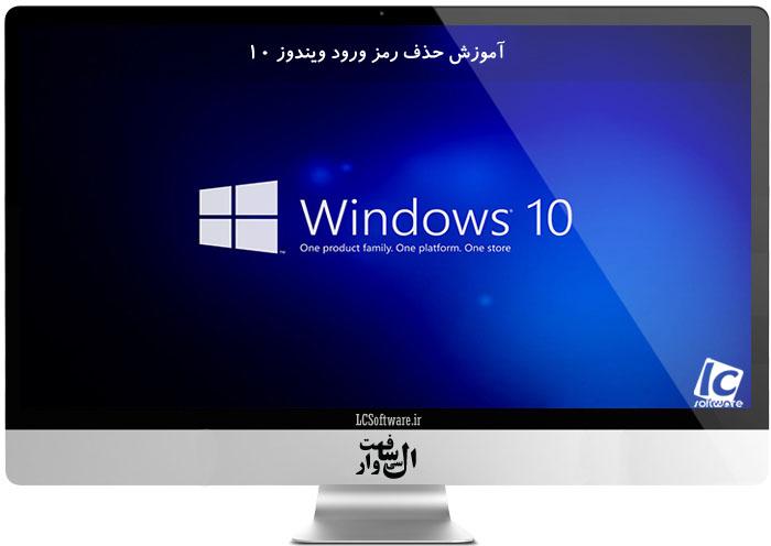 آموزش حذف رمز ورود ویندوز ۱۰
