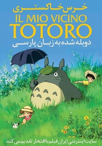 دانلود انیمیشن My Neighbor Totoro دوبله فارسی