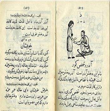 کتاب فارسی 70 سال گذشته