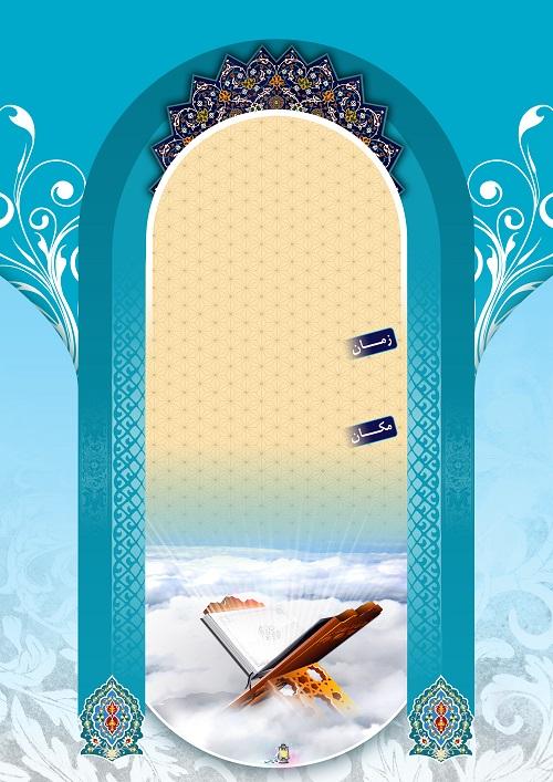 طرح خام بنر و تراکت ویژه جزء خوانی قرآن کریم