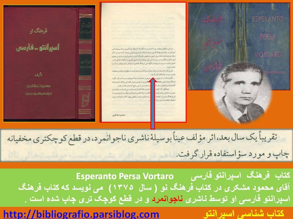کتاب فرهنگ اسپرانتو فارسی - محمود مشکری - قطع کوچک - بی مشخصات