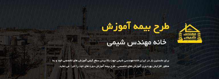 بیمه آموزش خانه مهندسی شیمی ایران