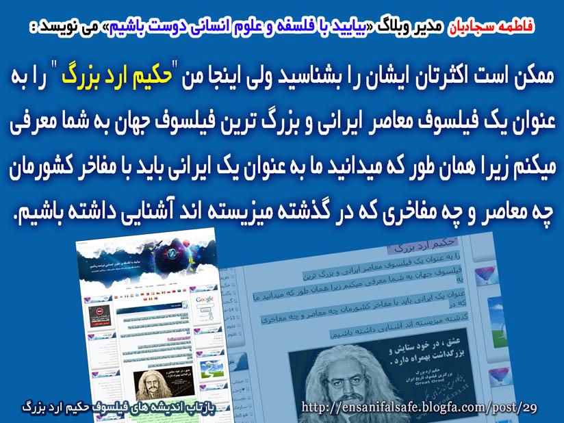 http://s6.picofile.com/file/8254449126/ensanifalsafe_blogfa_com.jpg