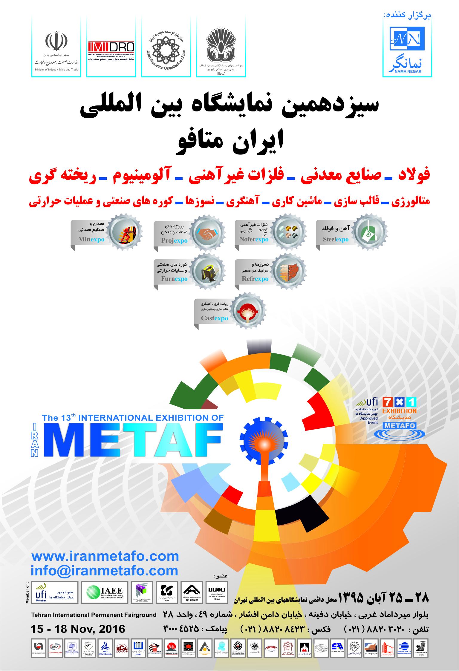 http://s6.picofile.com/file/8254451584/metafo2016_130_190_khordad.jpg
