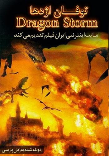 Dragon Storm TV Movie 2004 350x500 - دانلود فیلم Dragon Storm دوبله فارسی