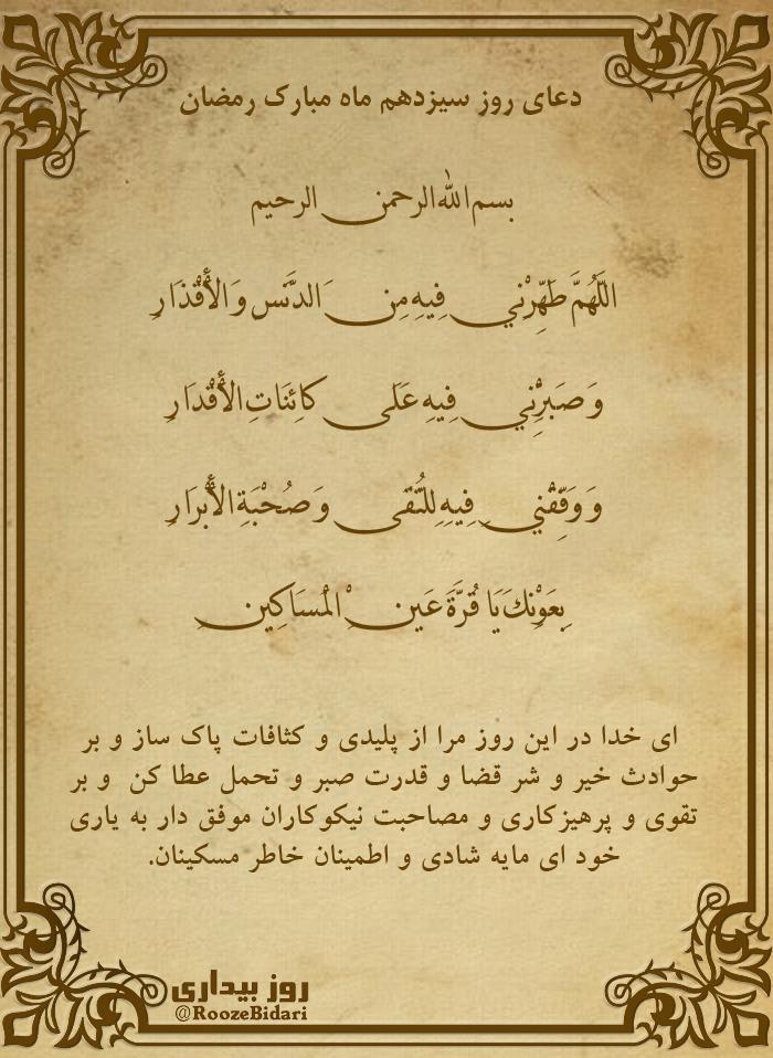 پوستر دعای روز سیزدهم رمضان
