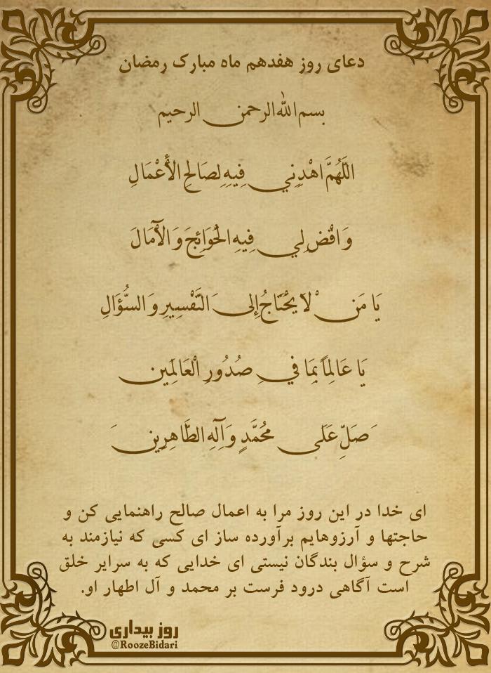پوستر دعای روز هفدهم رمضان