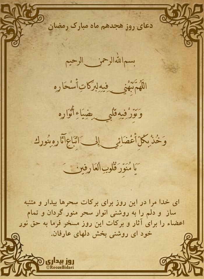 پوستر دعای روز هجدهم رمضان