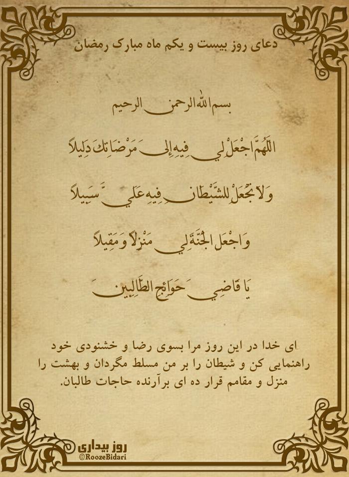 پوستر دهای روز بیست و یکم رمضان