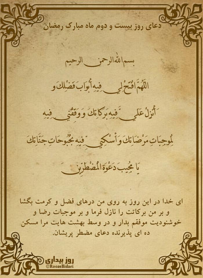 پوستر دعای روز بیست و دوم رمضان