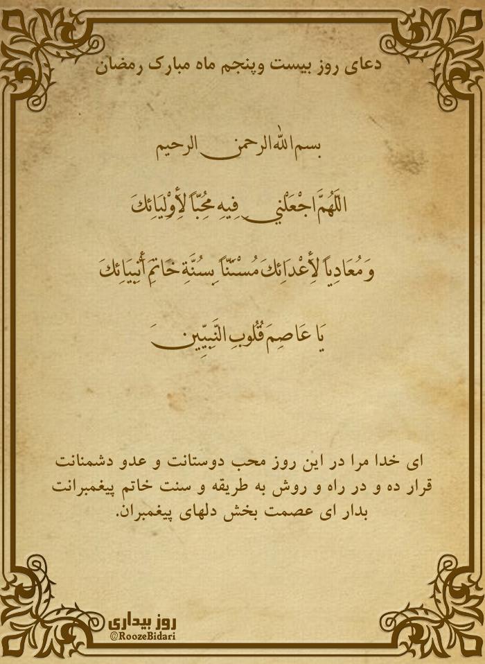 پوستر دعای روز بیست و پنجم رمضان