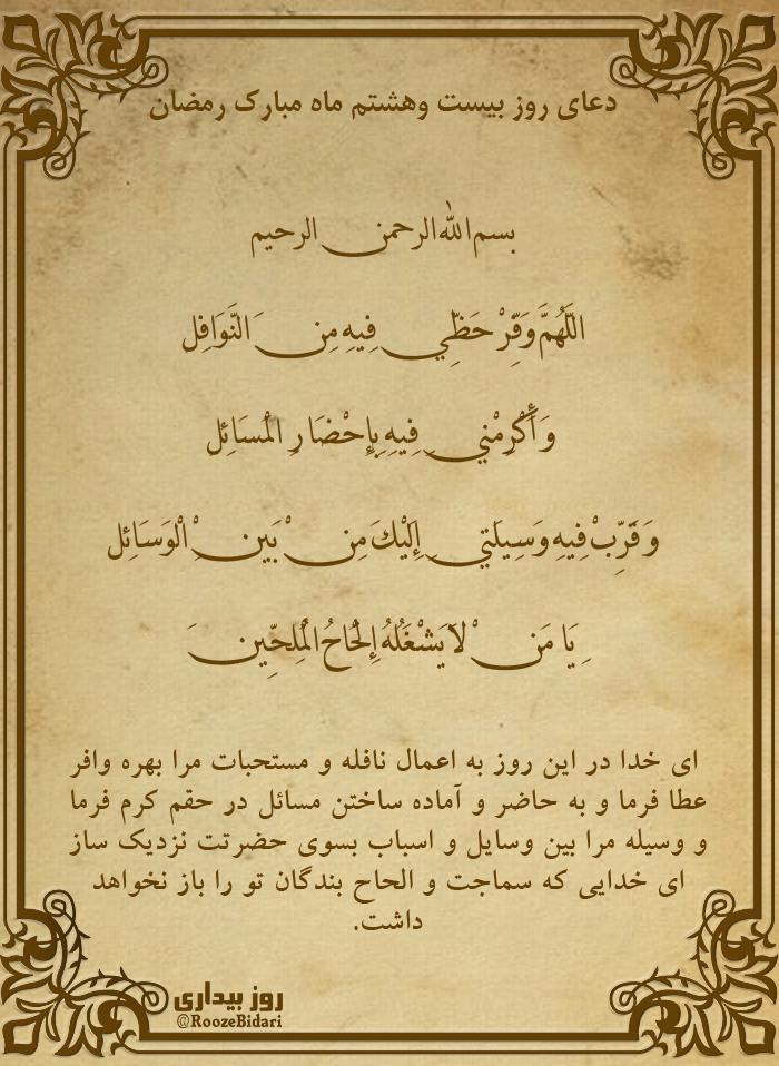 پوستر دعای روز بیست و هشتم رمضان