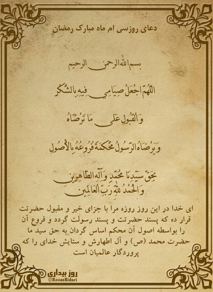 پوستر دعای روز سی ام رمضان