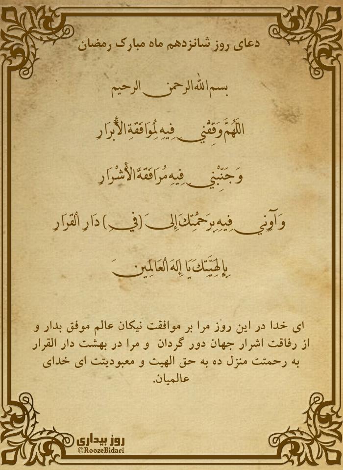 پوستر دعای روز شانزدهم رمضان