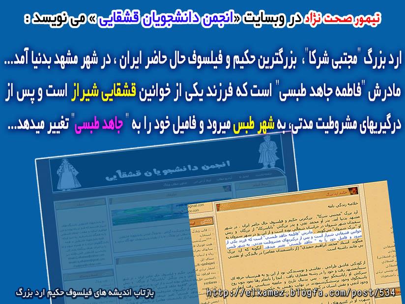 http://s6.picofile.com/file/8254497726/elkamez_blogfa_com.jpg