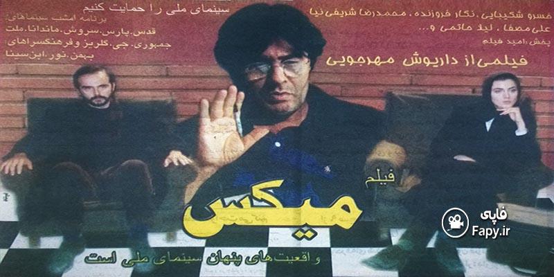 دانلود فیلم ایرانی میکس محصول 1378