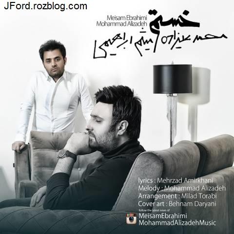موزیک خستم-خواننده محمد علیزاده و میثم ابراهیمی