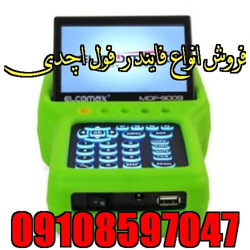 http://s6.picofile.com/file/8254538334/MDF_9009HD_6_500x500.jpg
