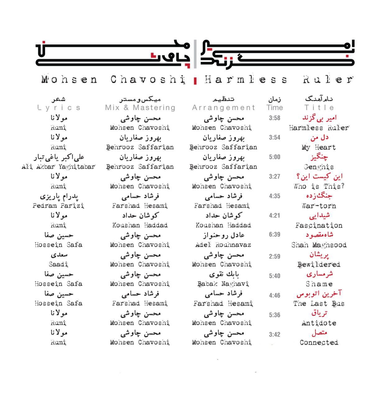 http://s6.picofile.com/file/8254539426/Mohsen_Chavoshi_Amir_e_Bi_Gazand_I.jpg