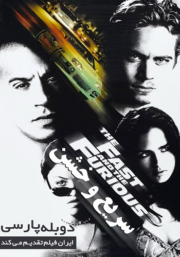 The Fast and the Furious 1 - دانلود فیلم The Fast and the Furious 1 دوبله فارسی