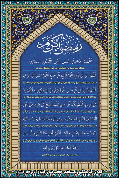 دعاهای ماه مبارک رمضان