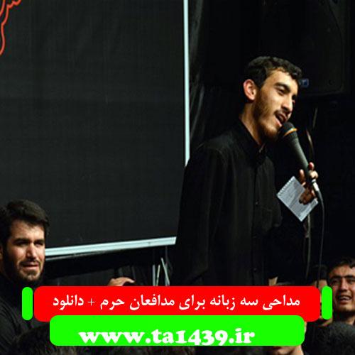 مداحی سه زبانه برای مدافعان حرم + دانلود