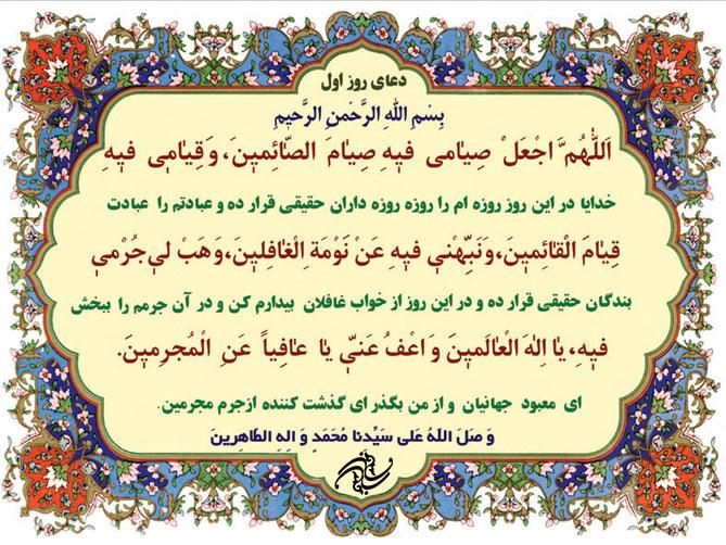 دعای روز اول