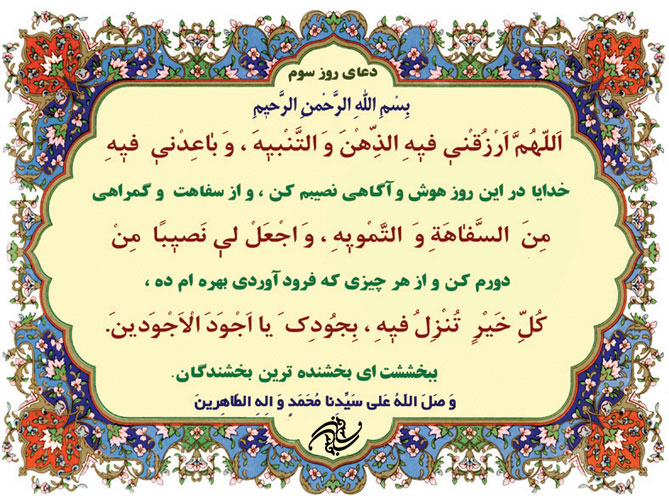 دعای روز سوم