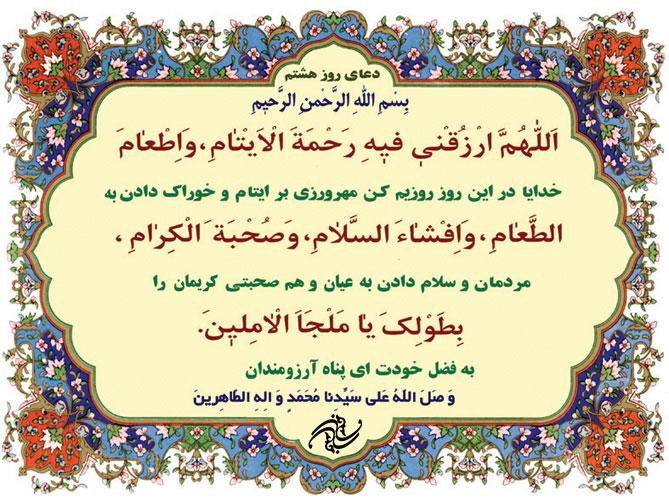 دعای روز هشتم