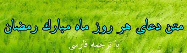دعای روز یازدهم تا بیستم ماه مبارک رمضان