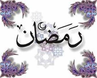 دعای روزانه ماه مبارک رمضان