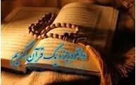 دانلود جزء یک قرآن