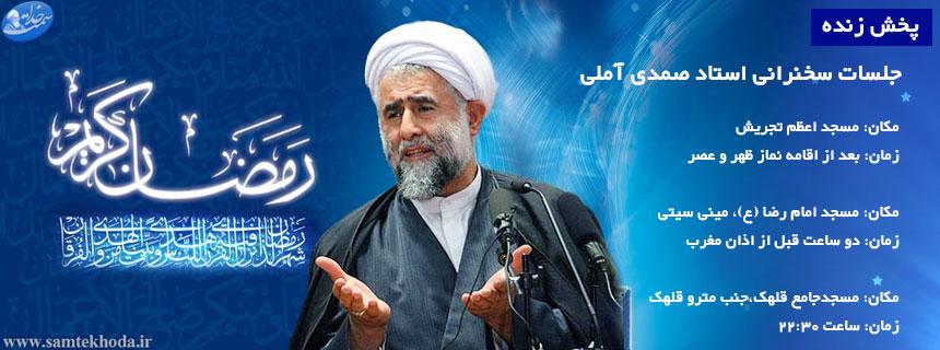 برنامه سخنرانی حضرت استاد صمدی آملی | رمضان 95