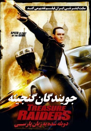 دانلود فیلم Treasure Raiders دوبله فارسی