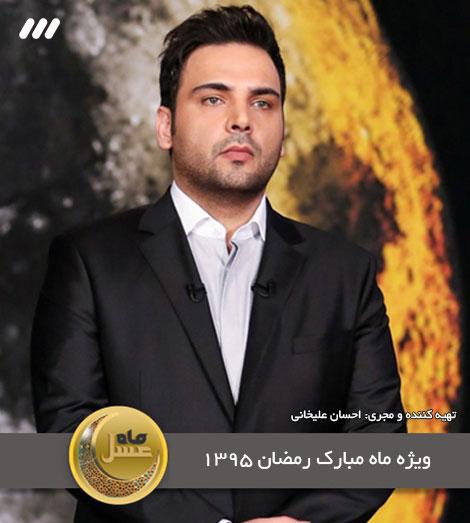 """دانلود برنامه تلویزیونی """"ماه عسل"""" ویژه ماه رمضان 1395"""