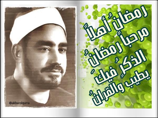 http://s6.picofile.com/file/8254767026/Naqshbandi_Ramazan.jpg