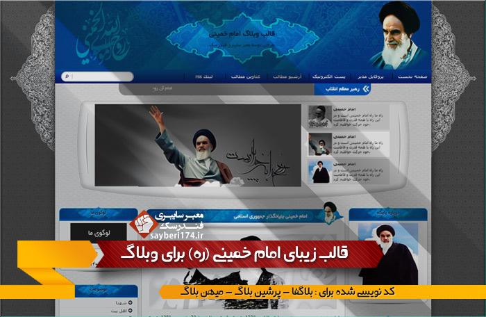 قالب وبلاگ امام خمینی