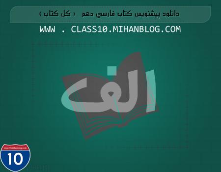 دانلود کل کتاب فارسی دهم ....... class10.mihanblog.com