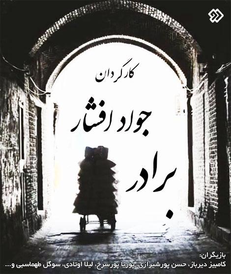دانلود رایگان سریال ایرانی برادر با کیفیت بالا