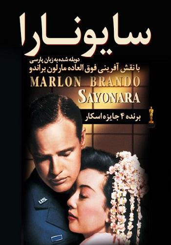 دانلود فیلم Sayonara دوبله فارسی