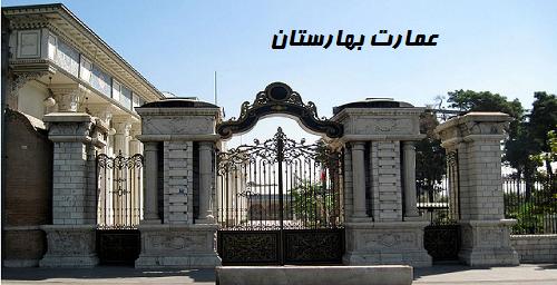 بناهای تاریخی تهران
