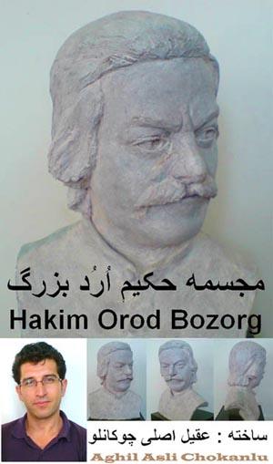 مجسمه حکیم ارد بزرگ ساخته هنرمند خراسانی استاد عقیل اصلی چوکانلو